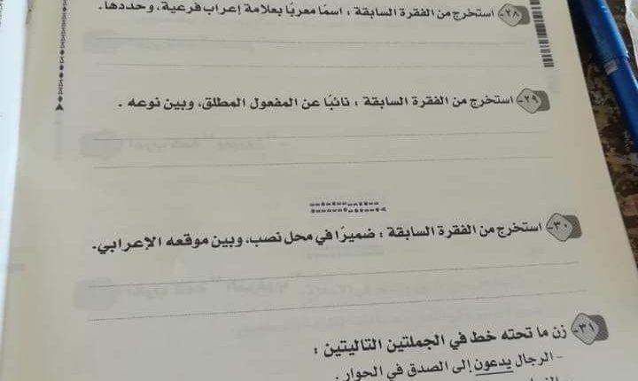 ورقة امتحان اللغة العربية الرسمي ٢٠١٩ بوكليت